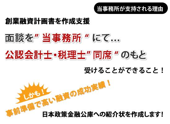 日本政策金融公庫の面談がスタッフ立ち合いのもと受けられる!