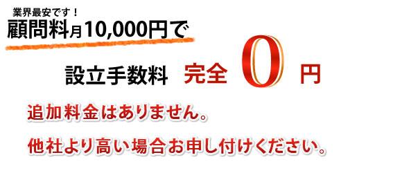 税理士顧問料10,000~で会社設立手数料完全0円
